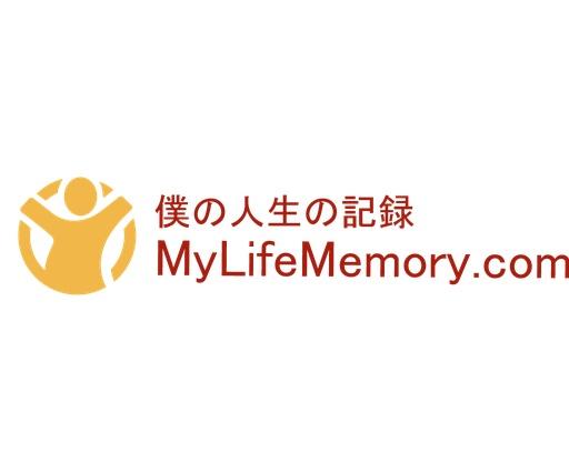 MyLifememory.comのイメージ