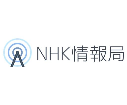 NHK情報局のイメージ